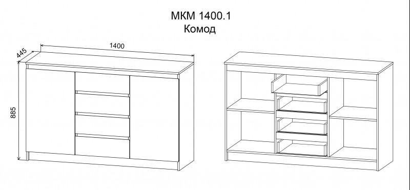 МКМ 1400.1 Комод с ящиками и распашными фасадами