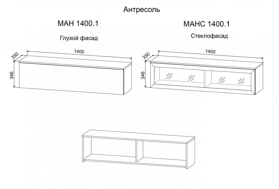 МАНС 1400.1 Антресоль навесная с фасадом витриной