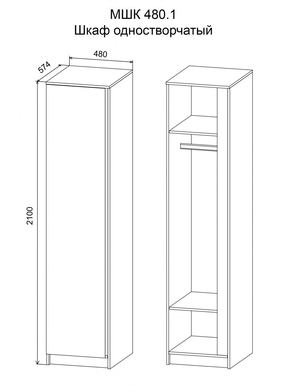 МШК 480.1 Шкаф одностворчатый
