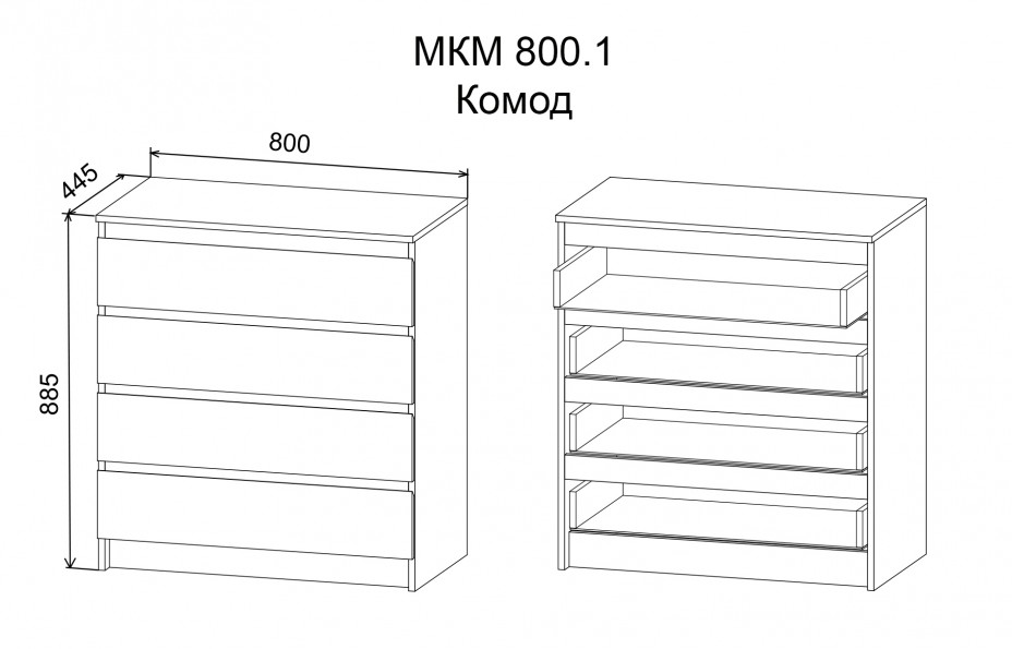 МКМ 800.1 Комод с ящиками