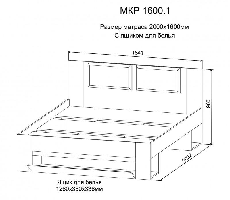 МКР 1600.1с мягким изголовьем