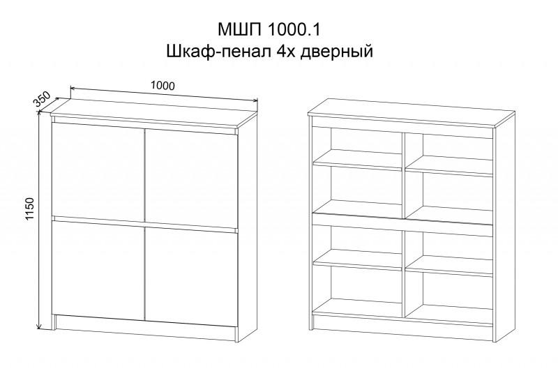 МШП 1000.1 Шкаф-пенал с распашными фасадами