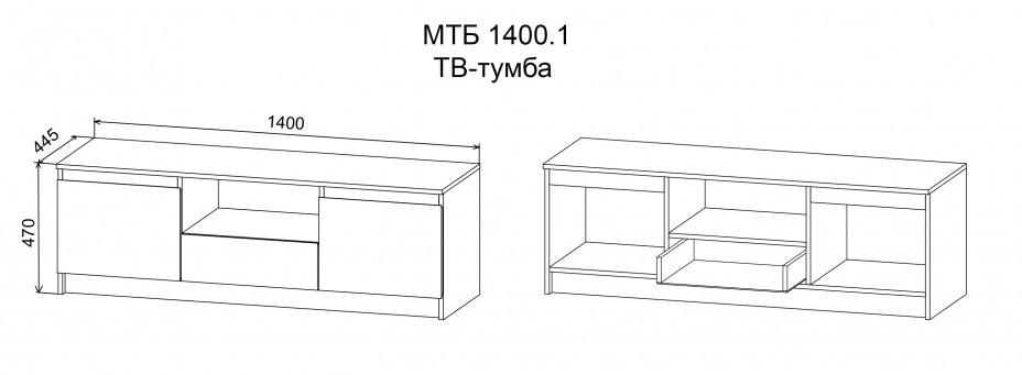 МТБ 1400.1 ТВ-тумба с ящиком
