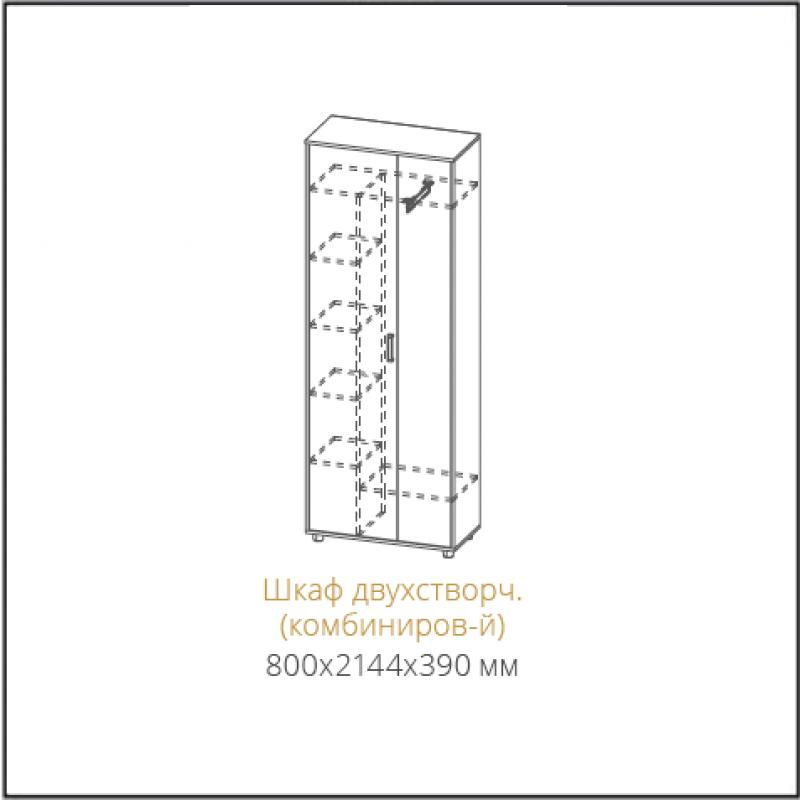Шкаф двухстворчатый (комбинированный) (в составе прихожей Визит) SV Мебель