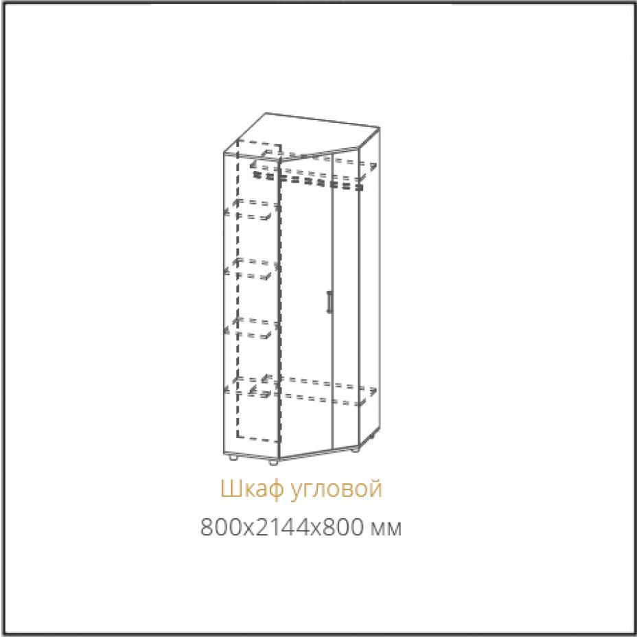 Шкаф Угловой (в составе прихожей Визит) SV Мебель