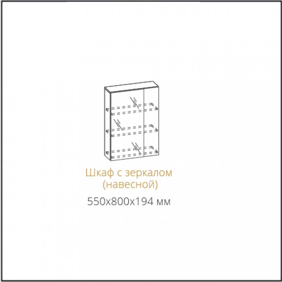 Шкаф с зеркалом навесной (в составе прихожей Визит) SV Мебель