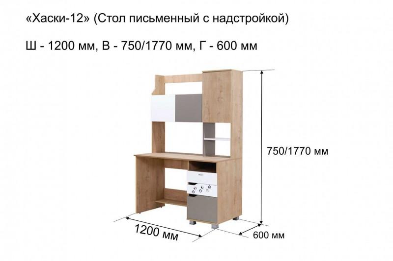 Хаски № 12 стол письменный с надстройкой
