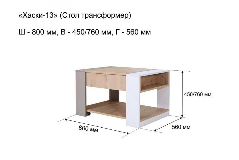 Хаски № 13 журнальный стол-трансформер