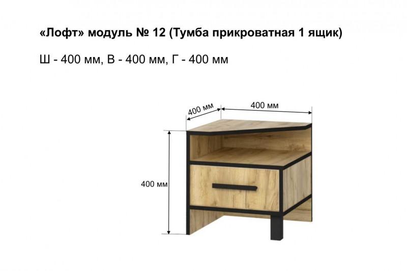 Спальня Лофт № 12 тумба прикроватная 1 ящик