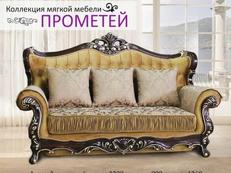 Диван Прометей