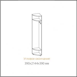 Угловое окончание (в составе прихожей Визит) SV Мебель